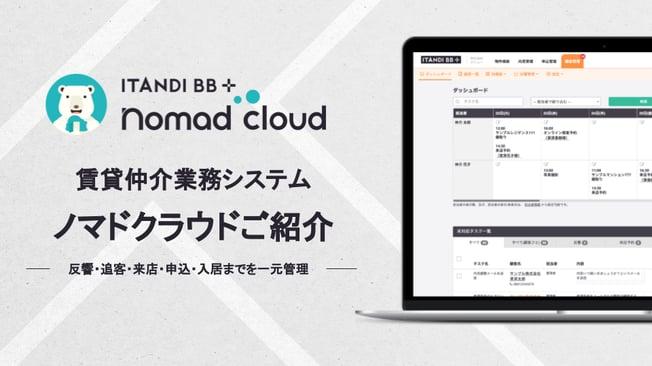 【デザイン中】登録フォームオプションなど追加_ノマドクラウドご提案資料 のコピー