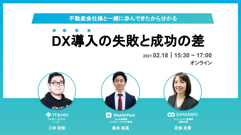 20210218_イタンジ・スマサポ・WealthParkセミナー