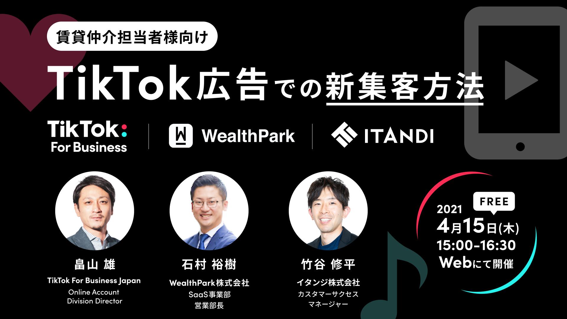 20210415_賃貸仲介担当者向けTikTok広告での新集客方法