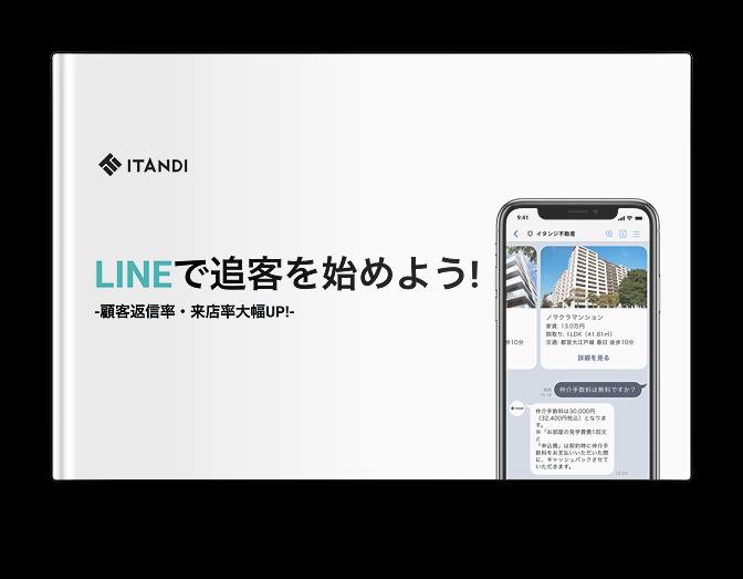 LINE追客資料