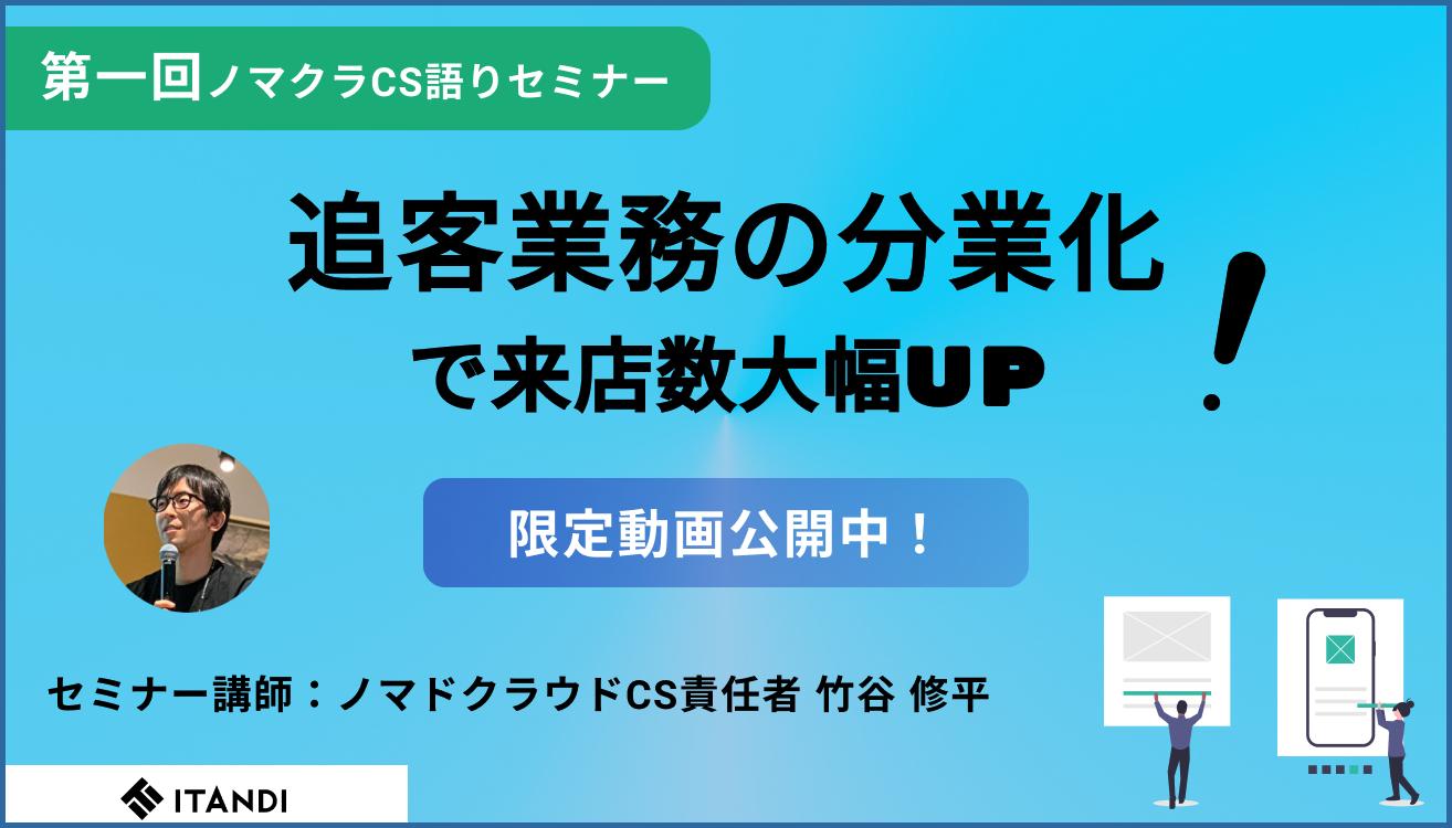 賃貸仲介セミナーアーカイブ動画