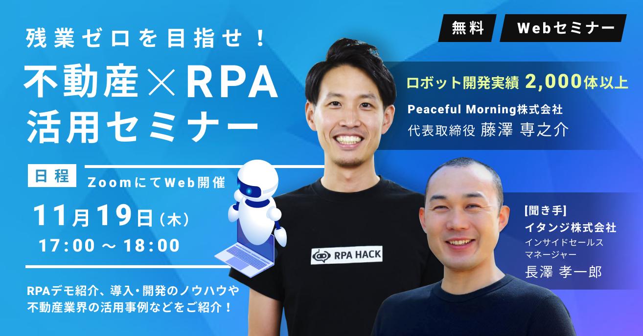 seminer_RPA (1)